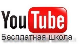 Бесплатный обучающий урок по заработку в YouTube