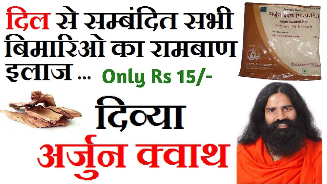 दुनिया का सबसे सस्ता और बढ़िया Heart Tonic   Divya Arjun Kwath Benefits  Hindi   Arjun Kwath Patanjali