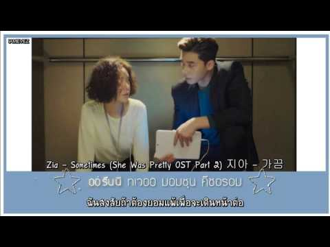 [THAISUB/ซับไทย] Zia – Sometimes (She Was Pretty OST Part 2) 지아 – 가끔