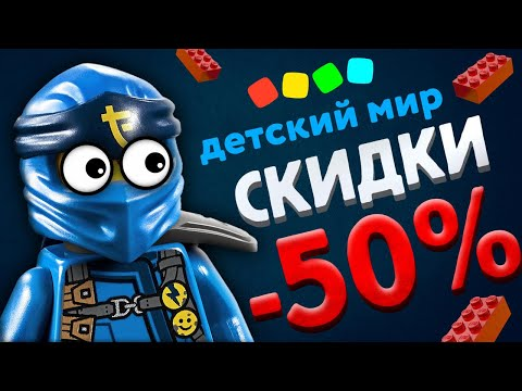 LEGO Ниндзяго минус 50%