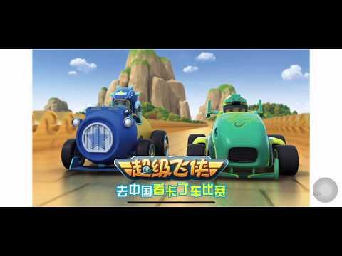 幼儿有声绘本动画  超级飞侠 去中国看卡丁车比赛