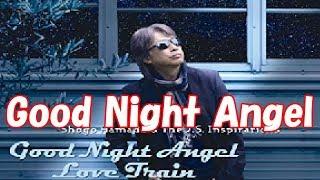 Good Night Angel 浜田省吾 2018バージョン