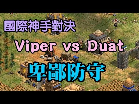 Cheap 世紀帝國-超頂級高手Viper vs Duat 超卑鄙的防守