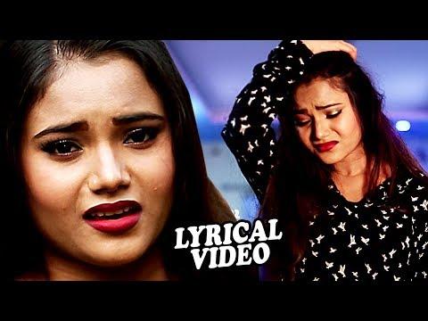 Ae Sanam Mujhe Itna Satate Ho Kyu - Rini Chandra (Lyrical) सबसे दर्द भरा गीत - PYAR MOHABBAT