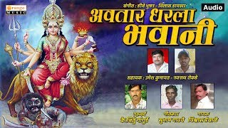 Avtar Dharlay Bhawani अवतार धरलाय भवानी | Durga Devi Song | Navratri Special Orange Music