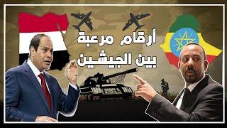 لماذا لو حصلت حرب بين مصر واثيوبيا على مياة نهر النيل بسبب سد النهضة