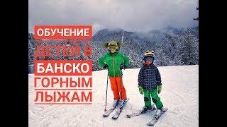 Горнолыжный курорт Банско, Болгария. Обучение детей горным лыжам. Карвинг обучение. Болгария Банско.
