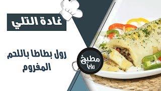 رول بطاطا باللحم المفروم - غادة التلي