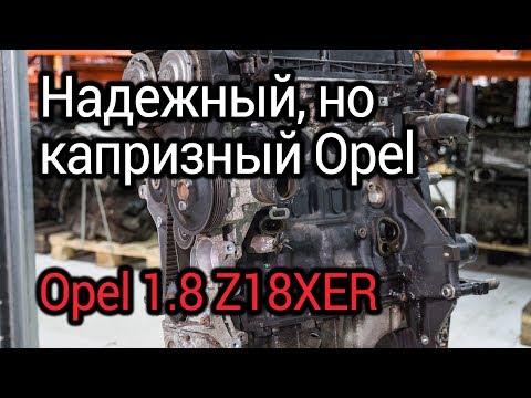 Фото к видео: Надежный, но капризный мотор Opel 1,8 л (Z18XER). Проблемы лучшего двигателя Опель