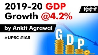 India GDP growth in 2019-20 dips to 4.2%, GDP growth slows to an 11 year low, Current Affairs 2020