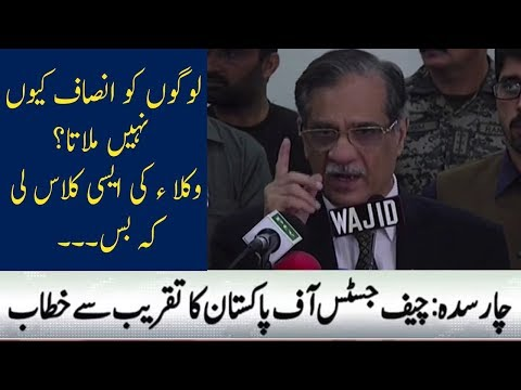 Chief Justice Of Pakistan Saqib Nisar Address | 20 April 2018 | Neo News