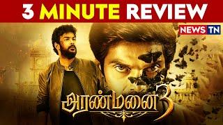 Aranmanai  3 Movie Review   3 Minute Review    Aranmanai 3 Tamil Movie Review   Newstn