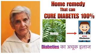 100% cure for diabetes,Diabetes का  अचूक इलाज,Home Remedies To cure diabetes,DIY to cure diabetes