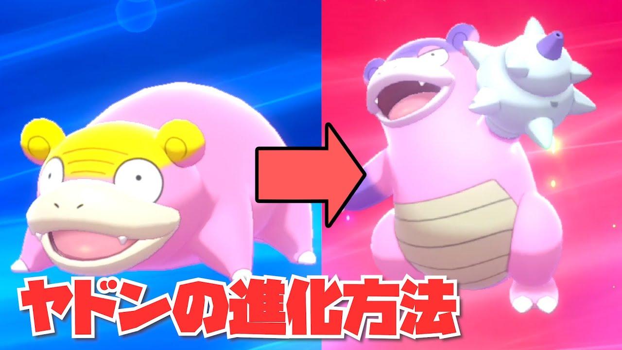 進化 ヤドン