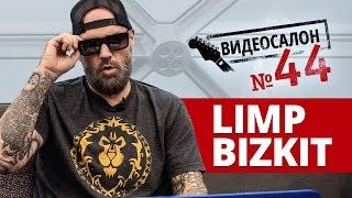 Download LIMP BIZKIT — Фред Дерст смотрит русские клипы (Видеосалон №44) Mp3 and Videos