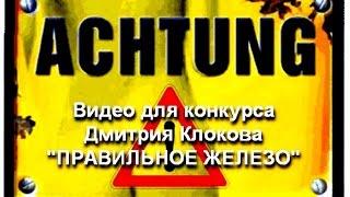 """Видео для конкурса Клокова """"Правильное железо"""""""
