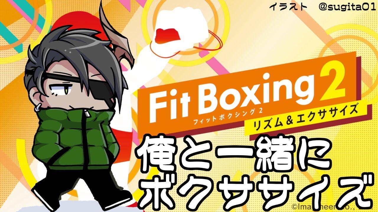 【フィットボクシング2】~俺と一緒にボクササイズ~【荒咬オウガ/ホロスターズ】