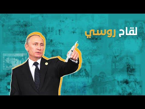 روسيا تزعم توصّلها للقاح لفيروس كورونا...تعرّف على بعض الابتكارات الروسية  - نشر قبل 18 ساعة