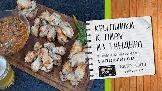 Крылышки к пиву в пивном маринаде Видео рецепт в тандыре