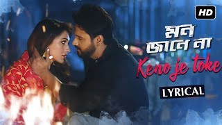 Keno Je Toke | Lyrical | Mon Jaane Na | Yash | Mimi | Raj Barman | Prasen | Dabbu | SVF Music mp3 song download
