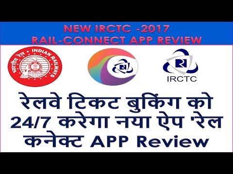 IRCTC Launched New IRCTC Rail Connect . Whats New Featured ? रेलवे टिकट बुकिंग को 24/7 करेगा नया ऐप: Please watch: