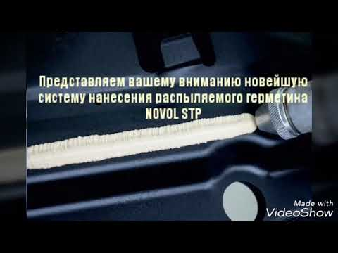 Novol STP