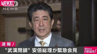 武漢の日本人帰国希望者にチャーター機 安倍総理(20/01/26)