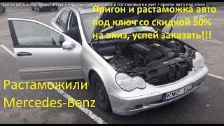 Пригон автомобилей из Литвы и Европы / растаможка и постановка на учет / пригон авто под ключ