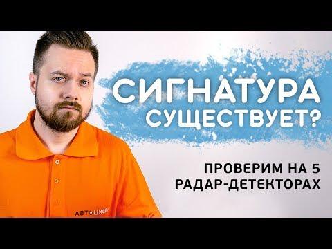 ТЕСТ и ОБЗОР СИГНАТУРНЫХ РАДАР-ДЕТЕКТОРОВ