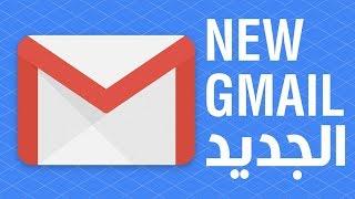 هل جربت بريد جيميل الجديد  The New Gmail 2018