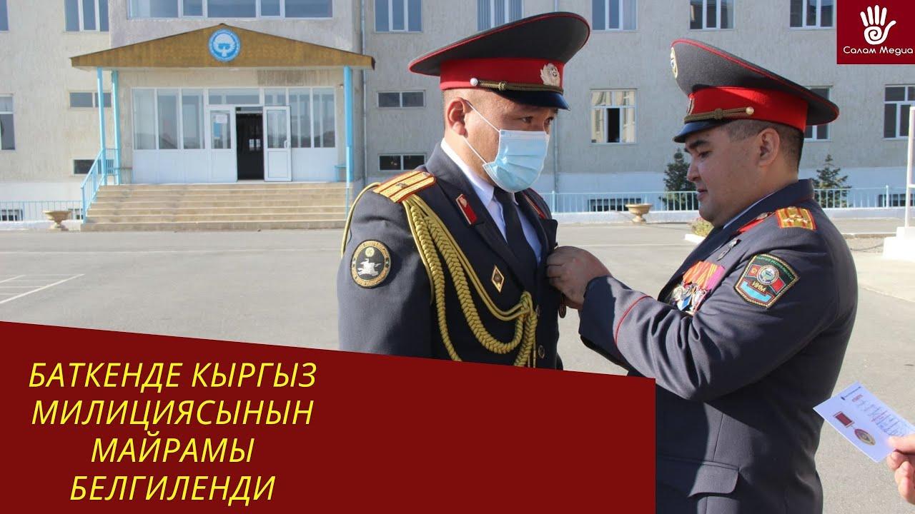 Баткенде Кыргыз милициясынын майрамы белгиленди