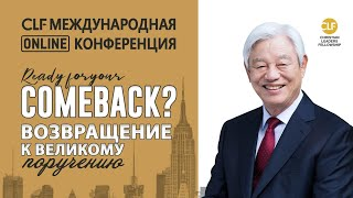CLF 2020 | №3 | ЧИСТОЕ ЕВАНГЕЛИЕ | п. Ок Су Пак