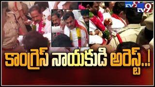 Police breaks Konda Vishweshwar Reddy deeksha in Vikarabad - TV9