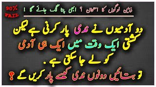 Urdu Riddles with Answer | TYM Paheliyan for Kids | Tricky and