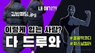 여자올블랙코디부터 퍼스널컬러/메이크업 싹- 정리해드림!…