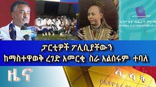 Ethiopia - ESAT Amharic News Mon 22 Feb 2021