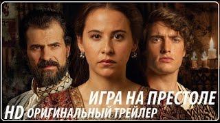 Игра на престоле (2016) Трейлер к фильму