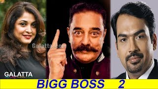 Bigg Boss 2 Contestants List – A Quick Review | Kamal Haasan | Bigg Boss 2 Teaser