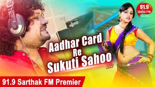 Sukuti Sahoo Song Aadhaar card link in fecebook