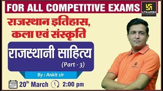 Part-6 | राजस्थानी साहित्य | Rajasthan Art & Culture | For All Competitive Exam | By Ankit Sir