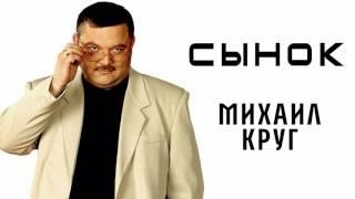 Михаил Круг  - Сынок