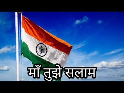 माँ तुझे सलाम (lyrics) Maa Tujhe Salaam  (A. R. Rahman) Republic Independence Day Celebrate