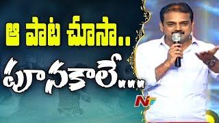 Koratala Siva Superb Speech @ Jai Lava Kusa Pre Release Event || NTV