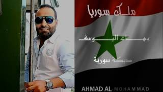 بهاء اليوسف - دبكة سورية نار 2017