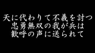 【軍歌】日本陸軍