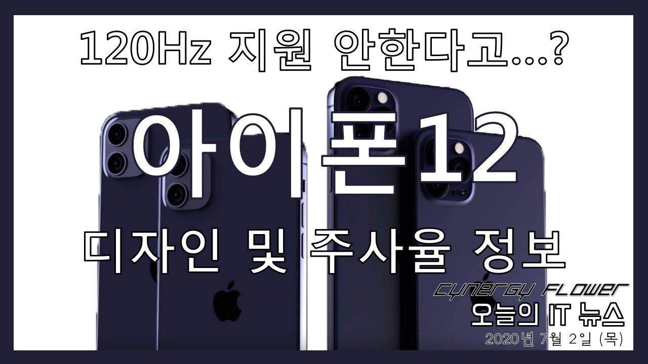 아이폰12 - 120Hz 지원 안한다 | 오늘의 IT 뉴스 (2020년 7월 2일)