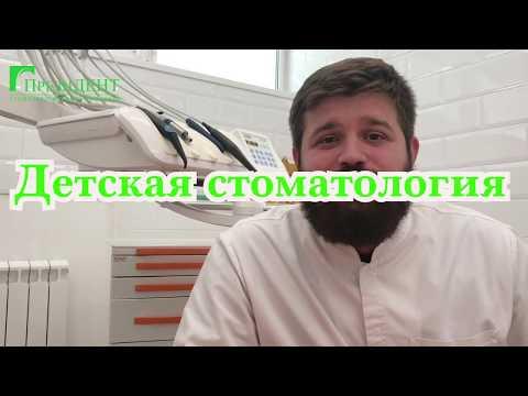Детская стоматология в клинике ПрезиДент в городе Видное
