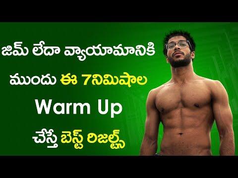 జిమ్ లేదా వ్యాయామానికి ముందు ఇవి కాంపల్సరీ | Warm Up Exercise In Telugu | Sunrise Tv