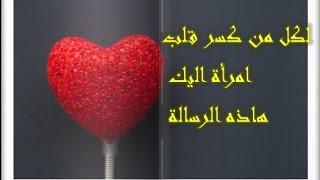 لكل من كسر قلب امرأة اليك هاذه الرسالة من الشيخ وسيم يوسف