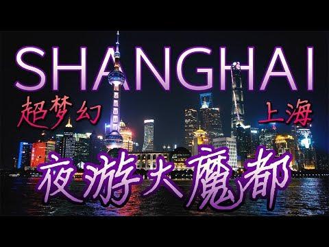 台灣人遊上海 夜遊大魔都之超夢幻上海灘【阿平遊記】China Travel Vlog 19 Shanghai